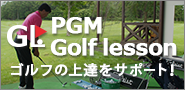 PGM Golf lesson
