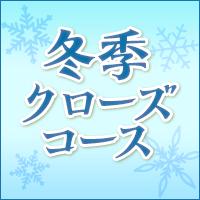場 宮城 情報 ゴルフ 県 クローズ