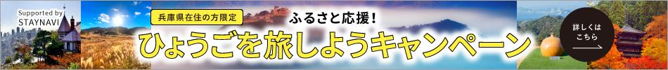 兵庫県 ふるさと応援!ひょうごを旅しようキャンペーン